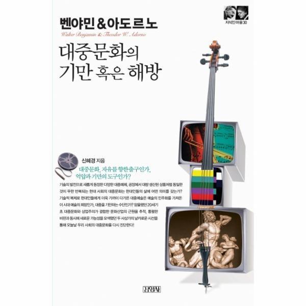 벤야민 아도르노 (대중문화의기만~) - 30(지식인마을)