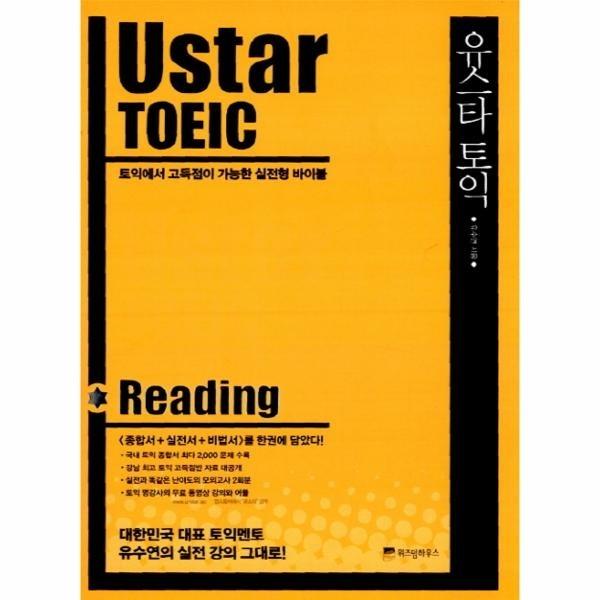유스타토익(USTAR TOEIC)READING
