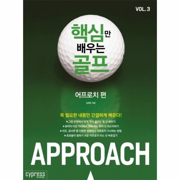 핵심만 배우는 골프(3)어프로치편
