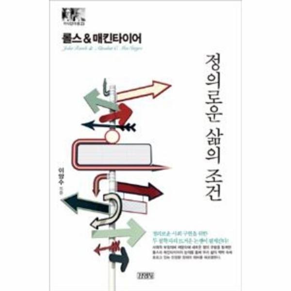 롤스   매킨타이어 (정의로운삶의조건) - 23 (지식~)