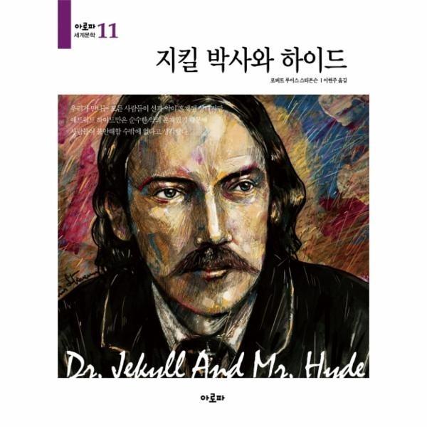 지킬박사와 하이드-11(아로파세계문학)