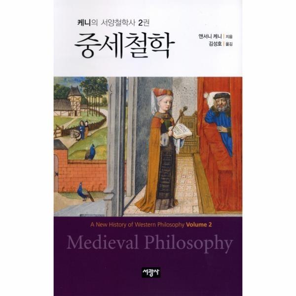 중세 철학 - 2 (케니의 서양철학사)