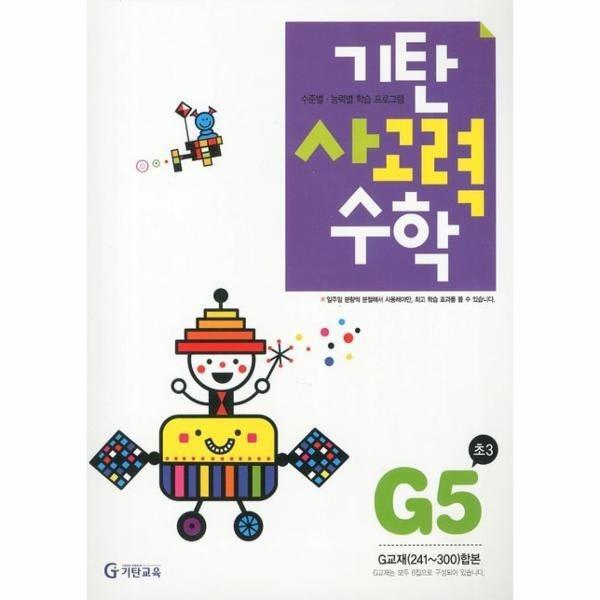 기탄수학(사고력편)G-5(초3)
