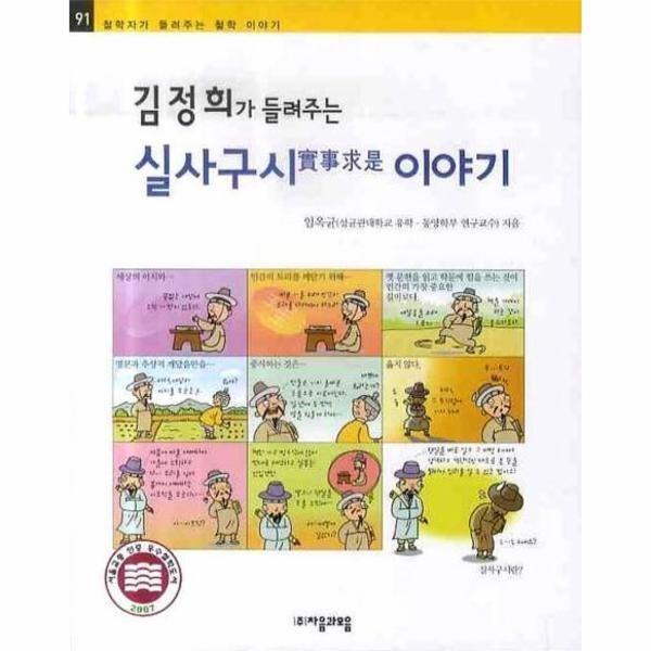 김정희가 들려주는 실사구시 이야기 - 91 (철학자가~)