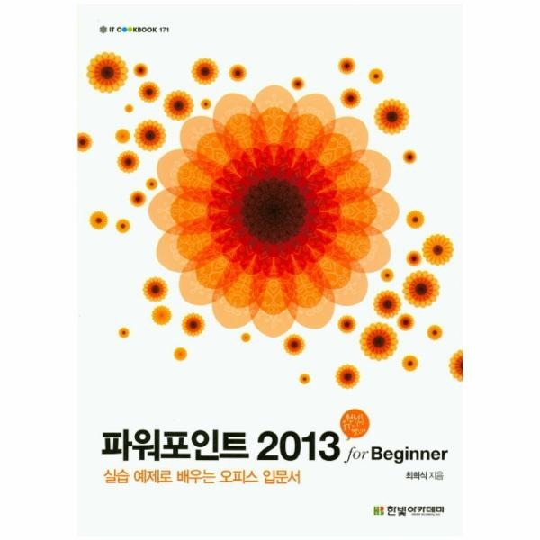 파워포인트 2013 FOR BEGINNER-171(IT COOKBOOK)