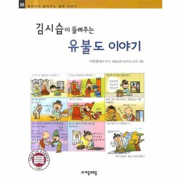 김시습이 들려주는 유불도 이야기 - 88 (철학자가~)