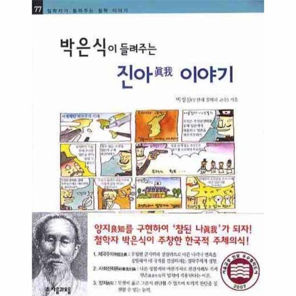 박은식이 들려주는 진아이야기 - 77 (철학자가~)
