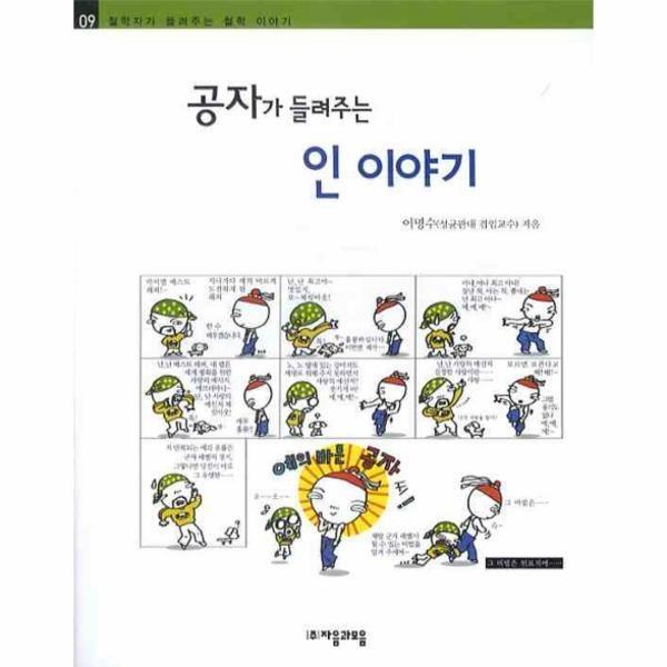 공자가 들려주는 인이야기 - 09 (철학자가 들려주는~)