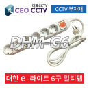 국산 멀티탭 콘센트 안전접지 6구 1.5m 대한e-라이트