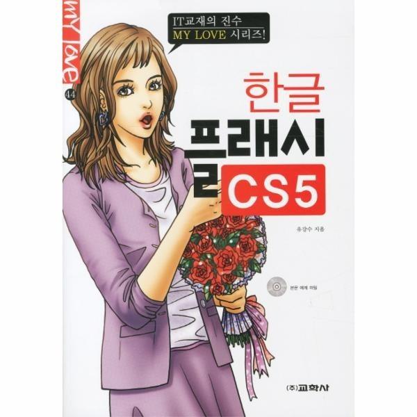 한글 플래시 CS5-44(MY LOVE)-0274