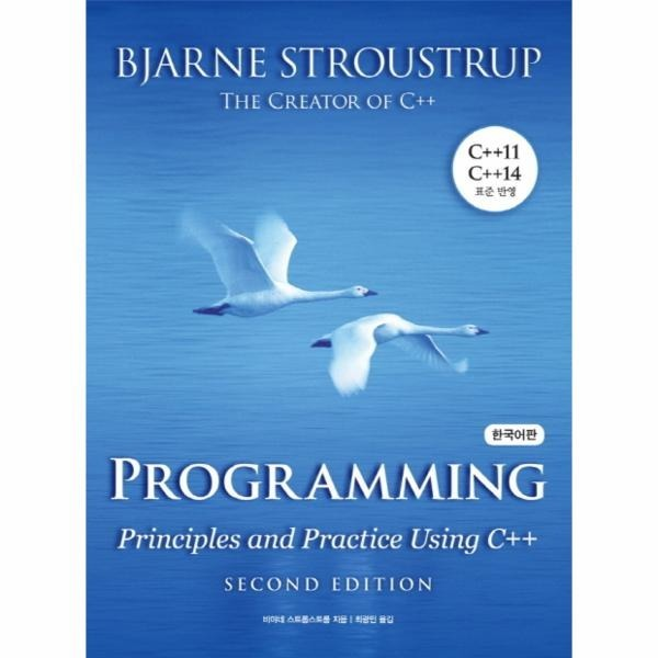 PROGRAMMING(PRINCIPLES AND PRACTICE USING C++)한국어판(SECOND DEITION)