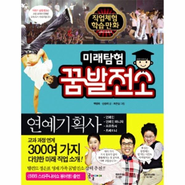 연예 기획사(부록 포함)-06(어린이 꿈 발전소)