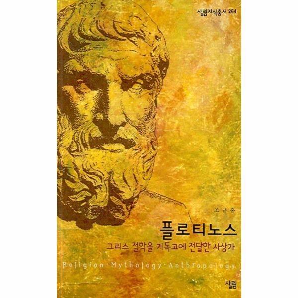 플로티노스 (그리스 철학을~) - 264 (살림지식총서)