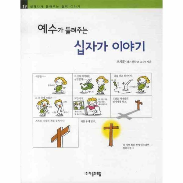 예수가 들려주는 십자가 이야기 - 19 (철학자가~)