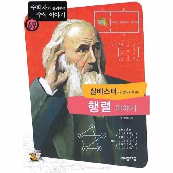 실베스터가 들려주는 행렬 이야기 - 69 (수학자가 들