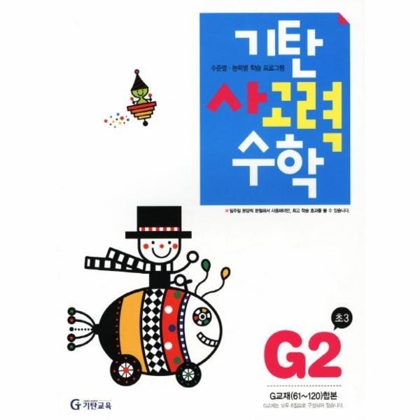 기탄수학(사고력편)G-2(초3)