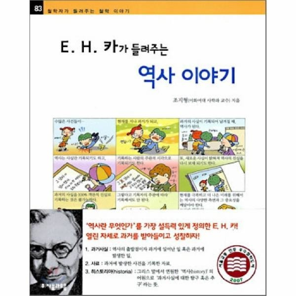 E.H.카가 들려주는 역사이야기 - 83 (철학자가~)