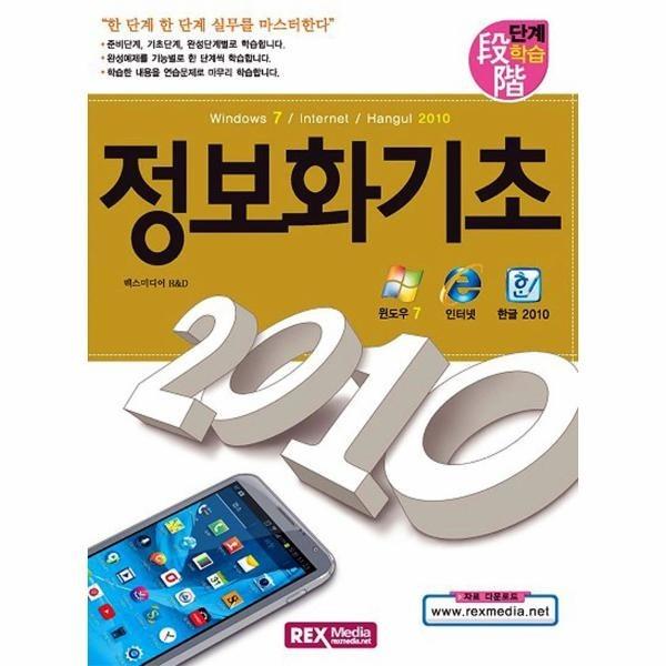 정보화기초2010(WINDOWS7/INTERNET/HANGUL)2010(단계학습)