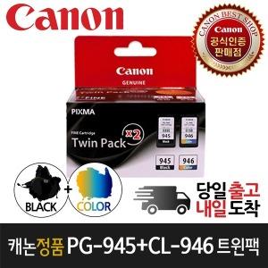 캐논 PG-945 + CL-946 트윈팩 PG945 + CL946 MG2590 T