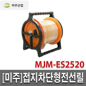 미주 전선릴/MJM-ES2520/2.5SQ/20m/접지차단/누전차