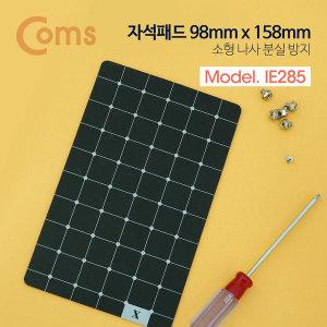 IE285 Coms 자석 매트 소형 나사 작업 (98mm x 158mm)
