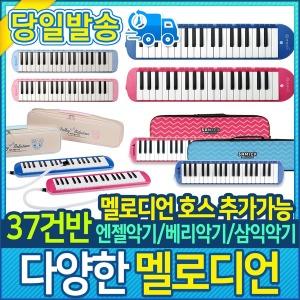 멜로디언/삼익/엔젤악기/배리엔젤/멜로디혼/악기/호스