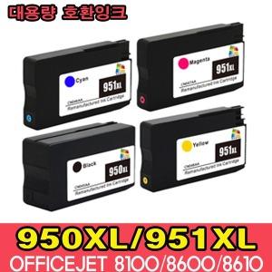 NO.950 951 호환잉크 950XL 951XL HP8100 HP8600 8610