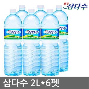 제주 삼다수/ 2L x6펫/ 생수/샘물/석수/천연 암반수