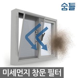 미세방충망 초미세먼지 촘촘망 나노섬유재질 125x100