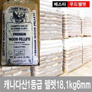 이베스타 우드펠릿 펠렛 연료/1톤(15kg-66포)/뉴질랜