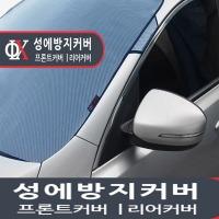 성에방지커버 자동차커버 레이 로체 QM5 오피러스