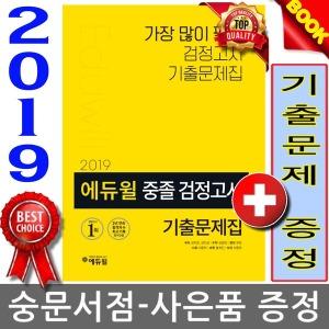 에듀윌 2019 중졸 검정고시 기출문제집 (NO:9836) 2.2 중학교검정고시 중졸 검정고시
