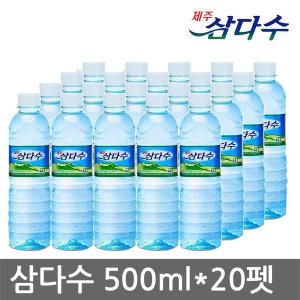 제주삼다수/ 500mlX20펫/ 생수/샘물/석수/음료/암반수