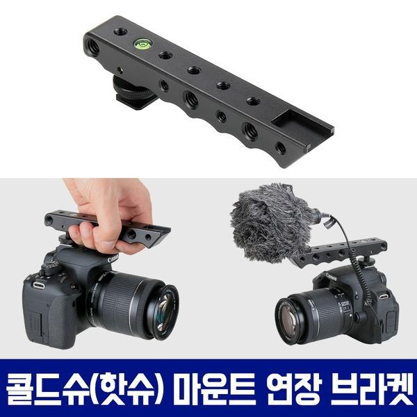 오토케 핫슈 연결 콜드슈 확장 핸드그립 카메라 핸들