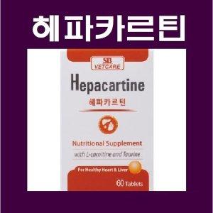 헤파카르틴 60정 (개 고양이 심장 간 보조제)