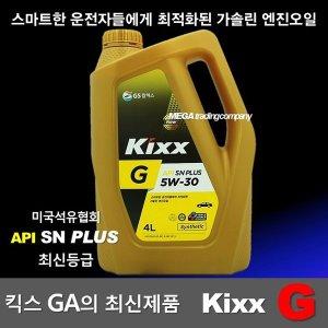 킥스 G SN PLUS KIXX  5W30 4L 가솔린 엔진오일  GA