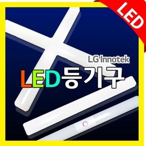 LED형광등기구/십자등/일자등/형광등/전등/조명/등
