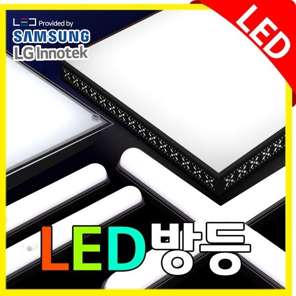 국산LED방등/LED조명/전등/주방등/조명/조명등/등기구