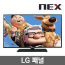 NEX 81cm(32) LED TV / 무결점/ LG패널 아닐시 1억원
