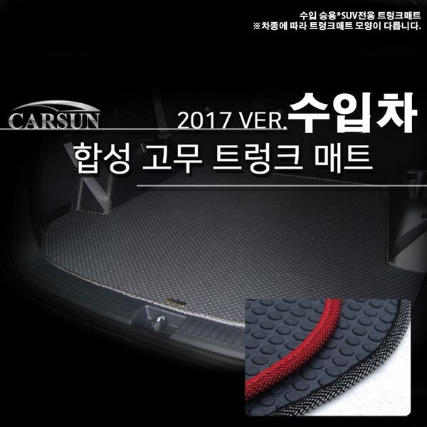 푸조 3008 10년식~ 합성고무트렁크매트