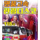 명품고속 관광디스코 118곡 SD카드 효도라디오 노래칩
