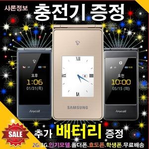 SKT/KT/LGU+/2G폰/3G폰/중고폰/효도폰/학생폰/폴더폰/