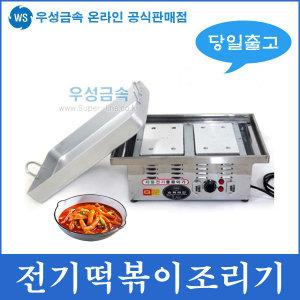 우성금속 국산 전기 자동 떡볶이 조리기 떡볶이판포함
