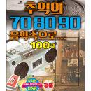 추억의708090음악속으로 100곡 USB 효도라디오 mp3노래
