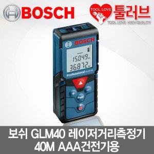 보쉬 GLM40 레이저 거리측정기 40M AAA건전기용