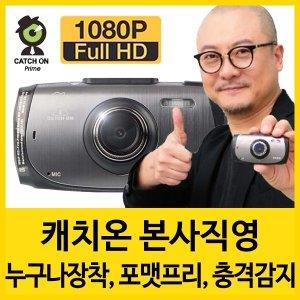 캐치온 1채널 블랙박스 FHD800 불랙박스 사은품3종
