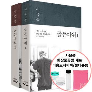 2종사은품증정) 골든아워 1 2 세트(전2권) 흐름출판 책 도서 이국종