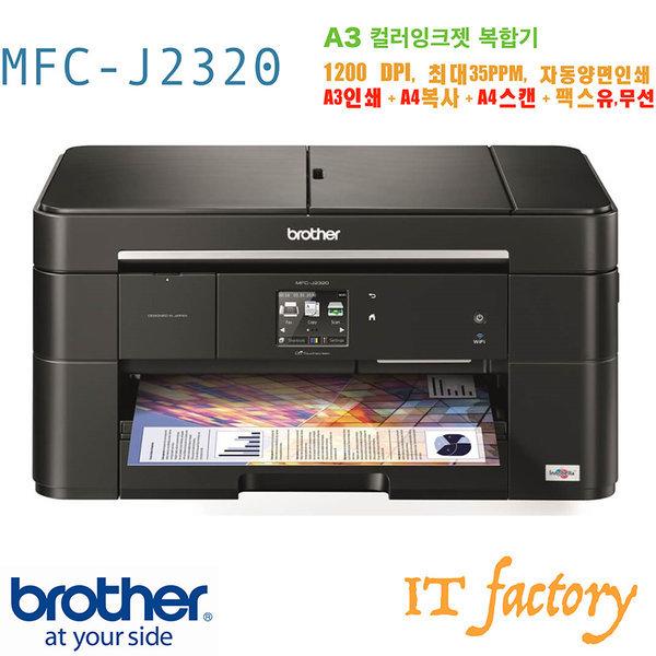 브라더 MFC-J2320 잉크젯복합기 /IF