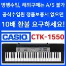 정품 카시오 전자키보드 CTK-1550 CTK1550 61건반악기