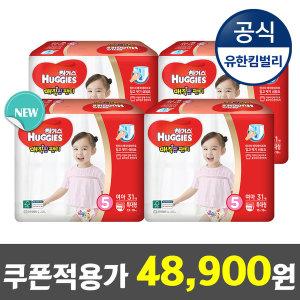 매직핏팬티 5단계여아 특대 31P 4팩/기저귀